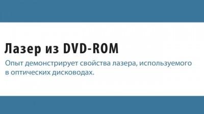 Лазер из DVD-RW своими руками