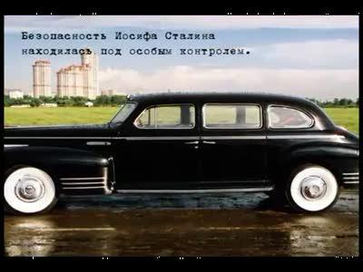 Автомобили первых лиц СССР и России