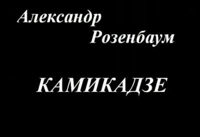 Розенбаум - Камикадзе