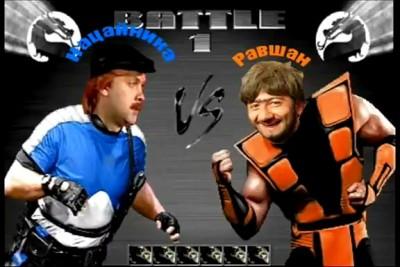 Mortal Kombat ft Наша RUSSIA
