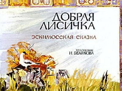 Skazki_narodov_taigi_i_tundri/Dobraia_lisichka.mp3