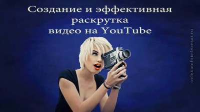 Создание и эффективная раскрутка видео на YouTube отзыв