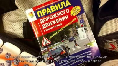 #043 - Понятие Междурядье. ПДД 1.2, ПДД 9.1, ПДД 9.7, ПДД 9.9, ПДД 9.10 от 08.2014