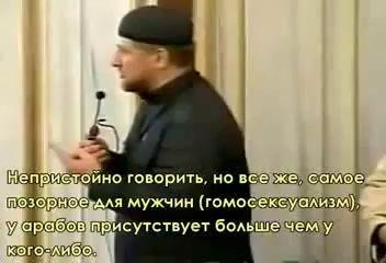 Рамзан Кадыров: арабы - гомосексуалисты и убийцы