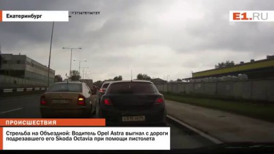 Стрельба на Объездной: Водитель Opel Astra выгнал с дороги подрезавшего его Skoda Octavia при помощи