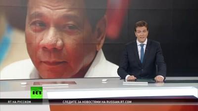 Разворот на 180: Филиппины рассматривают Россию и Китай как замену США