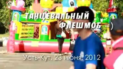 УстьКут