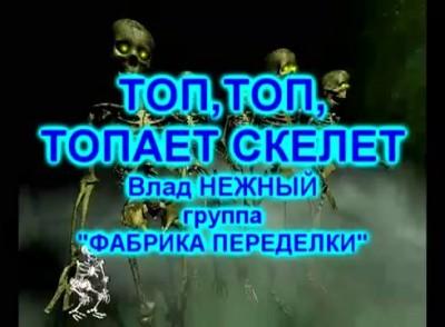 ТОП, ТОП,ТОПАЕТ СКЕЛЕТ - СТРАШИЛКА-РЖАЧ! ;)