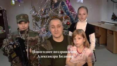 Новогоднее поздравление Александра Беднова