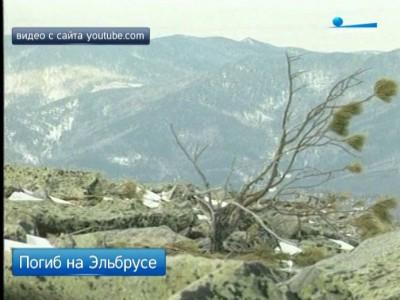 Альпинист из Петербурга погиб на Эльбрусе