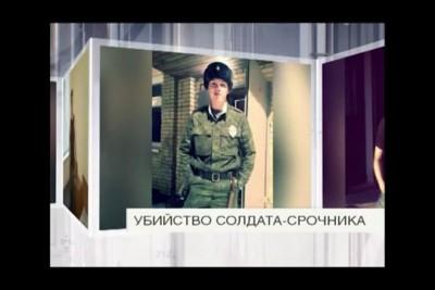 Убийство солдата-срочника