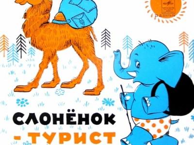 Слонёнок-турист.mp3