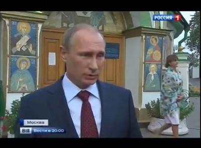 Путин публично признал Новороссию