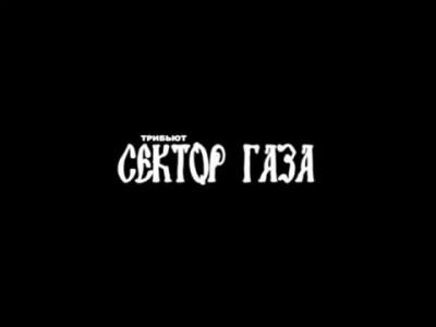 Сектор газа-ТРИПАК