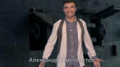 Я новый пират - Александр Пистолетов