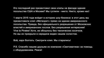 Русские всех вновь переиграли