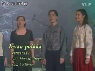 Финская полька