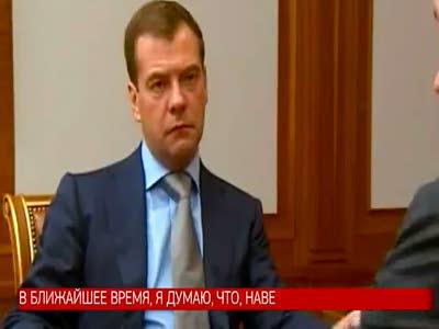 Медведеву презентовали убийцу айфона 4G!