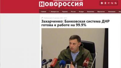 Денежная система ДНР готова к запуску в трёхдневный срок