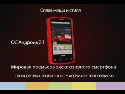 Реклама Acer Liquid E Ferrari