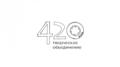 Студия 420 - Про жрецов
