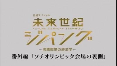 Олимпиада в Сочи (2014 год) глазами японского ТВ.