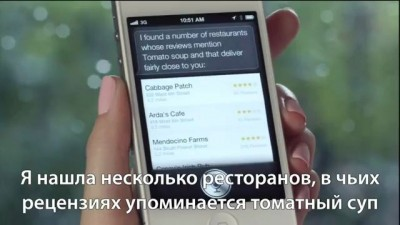 Реклама iPhone 4S и Siri с Зоуи Дешанель