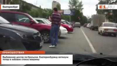 Выбивание долгов по Уральски: Екатеринбуржцу воткнули топор в лобовое стекло машины