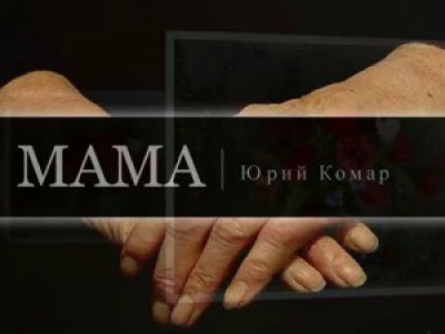МНЕ тебя так не хватает.....МАМА Юрий Комар..