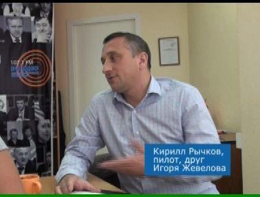 Кирилл Рычков,пилот...
