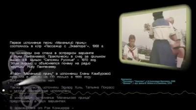 Маленький принц - аранжировка Рэя Конниффа / Ray Conniff