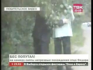 Пьяный поп Фёдор