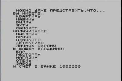"""""""Президент"""" - любимая игра на ZX Spectrum."""