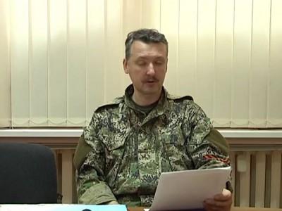 Обращение Игоря Стрелкова