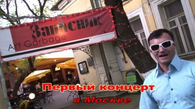 Первый концерт Александра Пистолетова