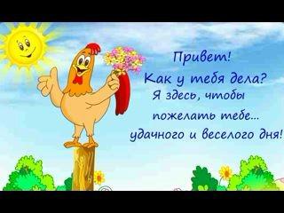 Labas rytas