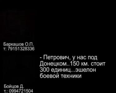 Указания Баркашова сепаратистам про Референдум в Донецке