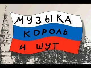 Киш Путин