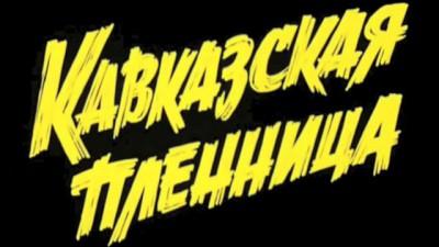 Киноляпы Кавказская пленница (1967).mp4