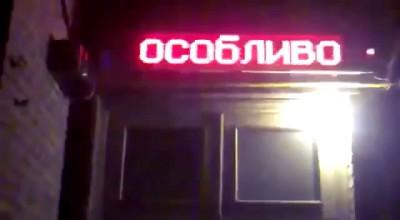 Евромайдановцев просят не писять и не какать по подъездам