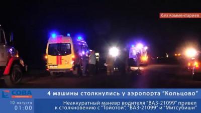 У Кольцово столкнулись 4 машины