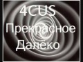 4CUS - Прекрасное Далёко Russian Drum and Bass