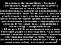 Беженец с Украины угрожает роботодателю