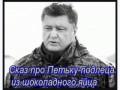 Не хочу платить за газ, а хочу бомбить Донбасс