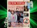 ПАПАНДЕМИЯ-СВИНЬЮШКИН ГРИПП - ПРИКОЛ-РЖАЧ! ;)