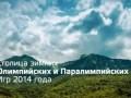 """""""Сочи 2014"""" - готовность номер один"""