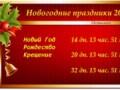 Информер 3-х новогодних праздников
