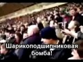 Фанаты 'ЦСКА' и кричалка на трибунах