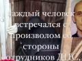 Сотрудника ГИБДД облили дерьмом. г.Курган