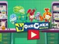 Фиксики мастера - Новые Фиксики - прохождение 1